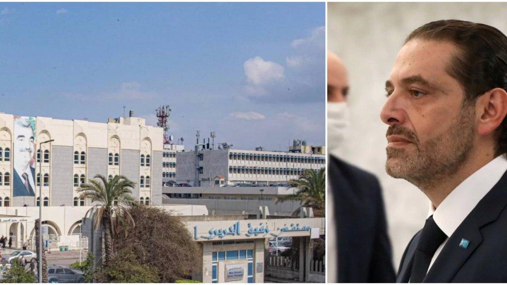 مستشفى الحريري: زود المستشفى اليوم بتوجيه من الرئيس المكلف سعد الحريري كمية من المازوت تكفيه أسبوعاً وتساعده في الإستمرار بواجباته