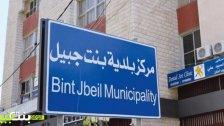 بلدية بنت جبيل تعلن أنها ستضطر لزيادة عدد ساعات تقنين الإشتراك الكهربائي