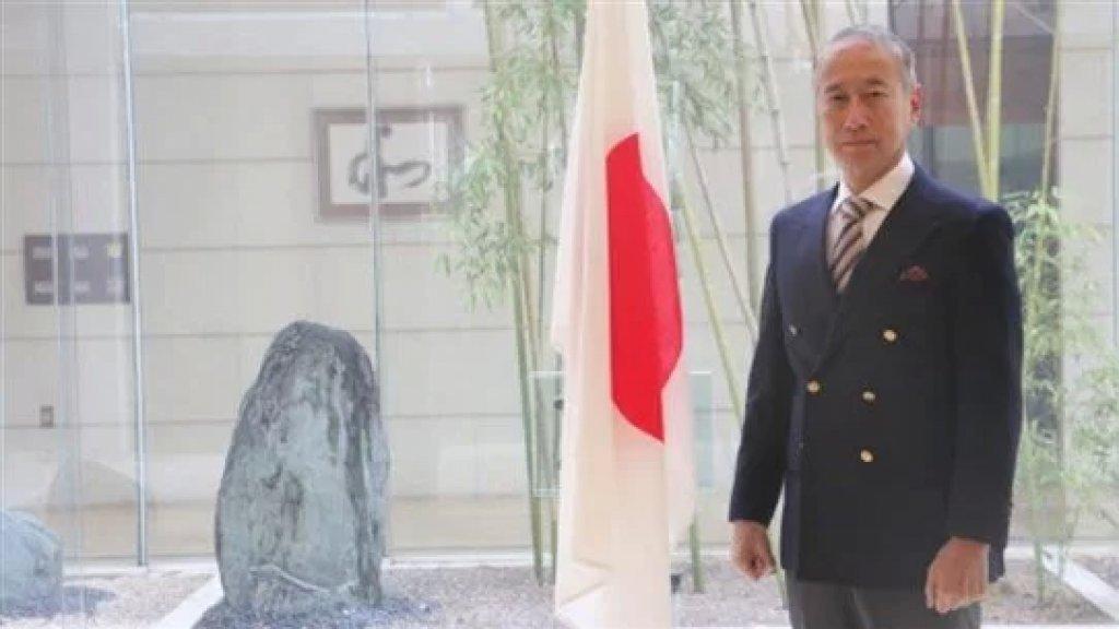 """أزمة الكهرباء تطرق باب السفير الياباني في بيروت.. """"انقطعت الكهرباء عن مقر إقامتي لكن تفكيري منصب على المستشفيات"""""""