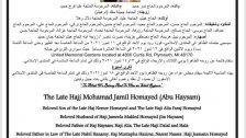 الحاج محمد جميل حميد (ابو هيثم) في ذمة الله