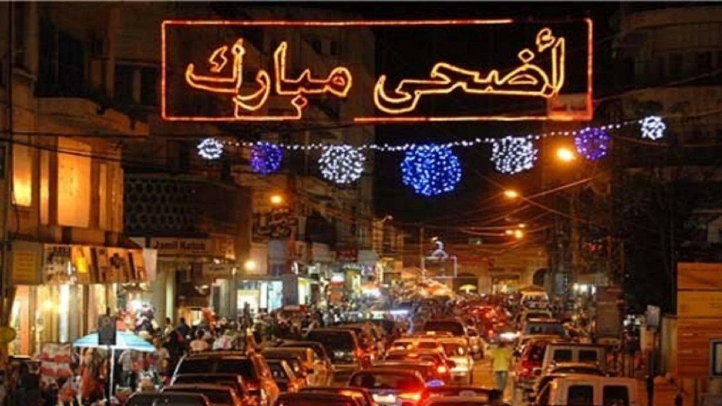 مذكرة بإقفال الإدارات والمؤسسات العامة والبلديات لمدة 3 أيام بمناسبة عيد الأضحى