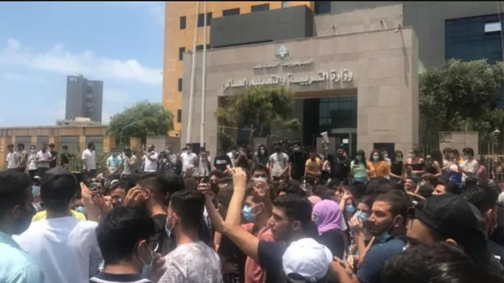 بالفيديو/ تظاهرة للطلاب من مختلف المناطق امام وزارة التربية