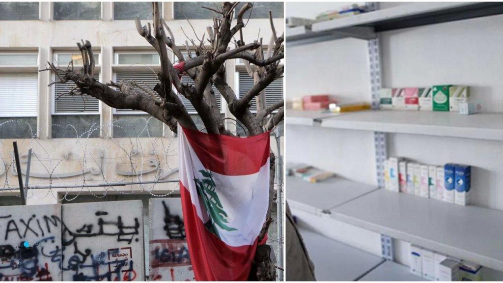 مصرف لبنان: فاتورة الدواء والمستلزمات الطبية للنصف الأول من 2021 تتعدى كامل فاتورة الـ 2020 ورغم ذلك الأدوية مفقودة