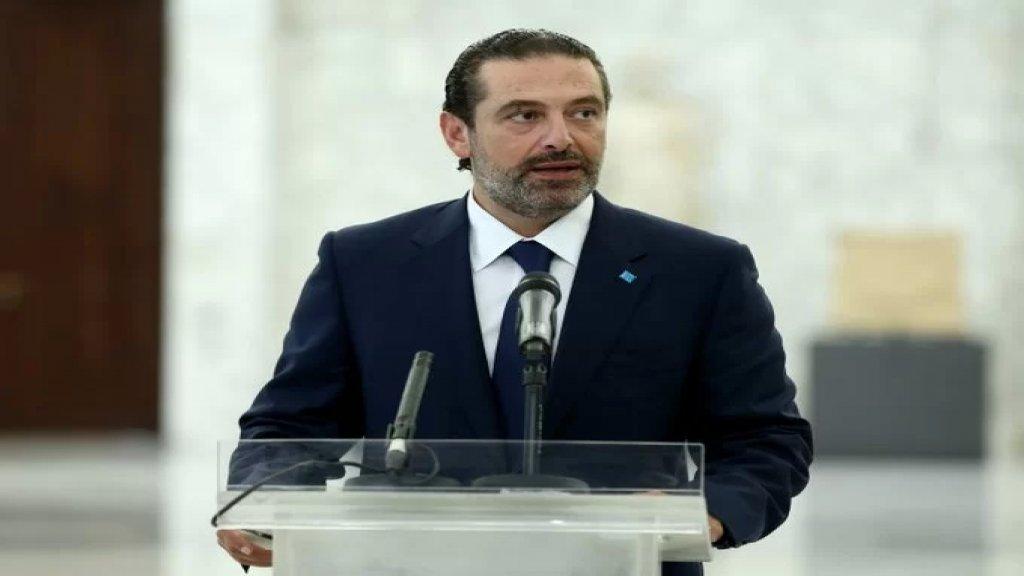 الحريري أعلن إعتذاره من بعبدا: الله يعين البلد
