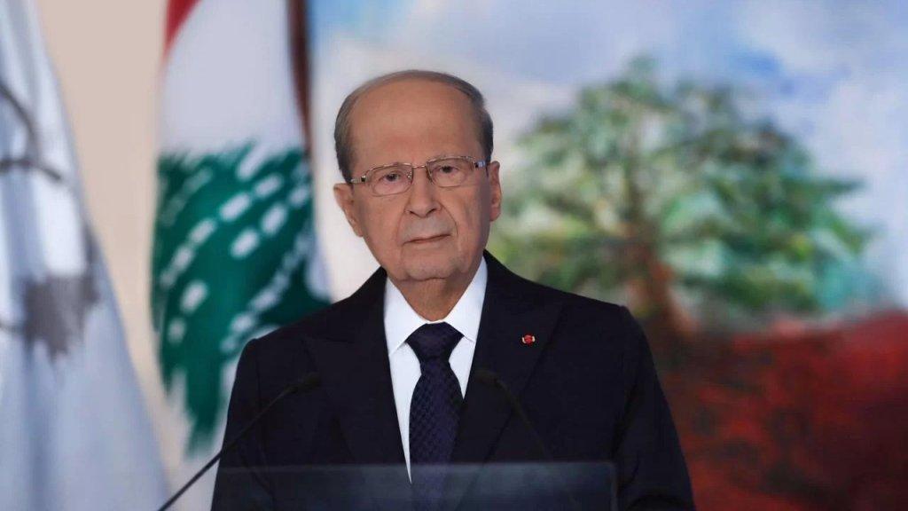 الرئيس عون: الرئيس الحريري لم يكن مستعداً للبحث في أي تعديل من أي نوع كان... وسأحدد موعداً للإستشارات النيابية الملزمة بأسرع وقت ممكن
