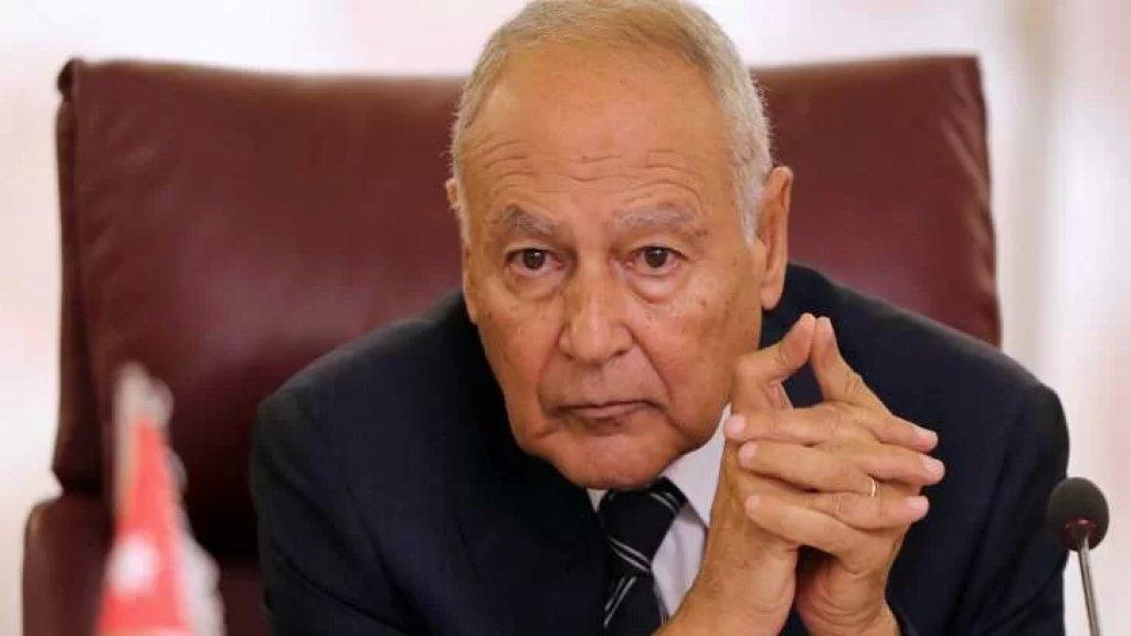 """الجامعة العربية: أبو الغيط وغوتيريش توافقا على أنّ الوضع في لبنان يتجه """"من سيء إلى أسوأ"""""""