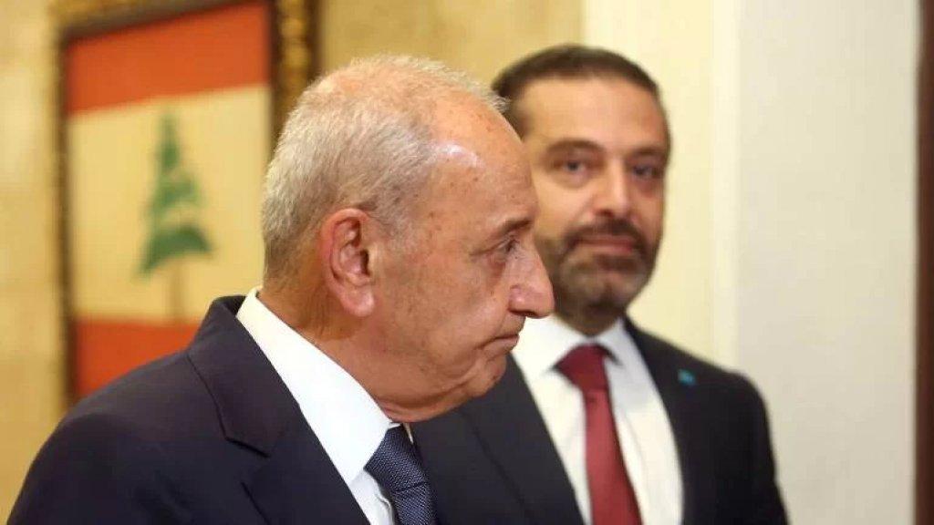 """الحريري اتصل بعد زيارته قصر بعبدا بالرئيس بري: """"اللقاء كان عاطلا وسأبق البحصة""""!"""
