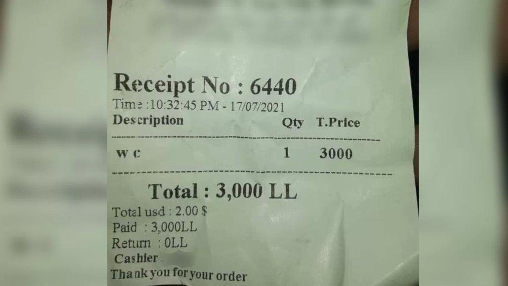 في احد المطاعم اللبنانية..كلفة دخول المرحاض 3000 ليرة لبنانية