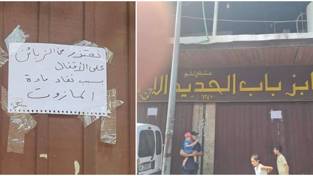 """فرن لبناني يُغلق أبوابه أمام الزبائن: """"خلص المازوت""""!"""