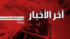أبو شقرا: مصرف لبنان تواصل مع الشركات المستوردة للنفط وأبلغهم أنه بعد عطلة عيد الأضحى، سيتم إعطاء الموافقات لـ4 بواخر محروقات لتفريغ حمولتها وتوزيعها على السوق المحلي (لبنان 24)