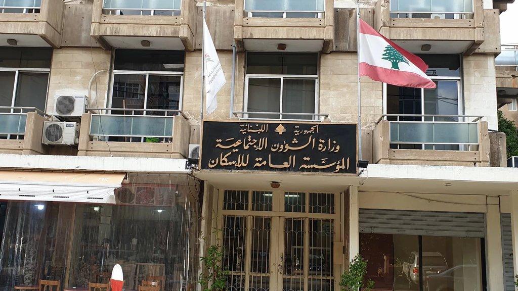 """""""التحول من الليرة اللبنانية إلى الدولار أمر غير قانوني"""".. المؤسسة العامة للإسكان تقفل أبوابها في هذه الأيام للبت بآلاف الطلبات"""