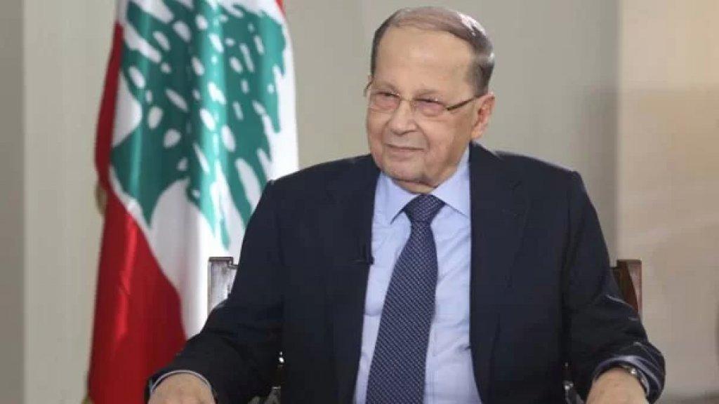 الرئيس عون هنأ اللبنانيين بعيد الأضحى المبارك: مستمرون في بذل كل جهد ممكن للسعي الى الخروج من الأزمة الإقتصادية الخانقة