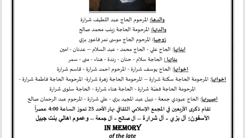 ذكرى أربعين الحاجة جميلة عبد اللطيف شرارة