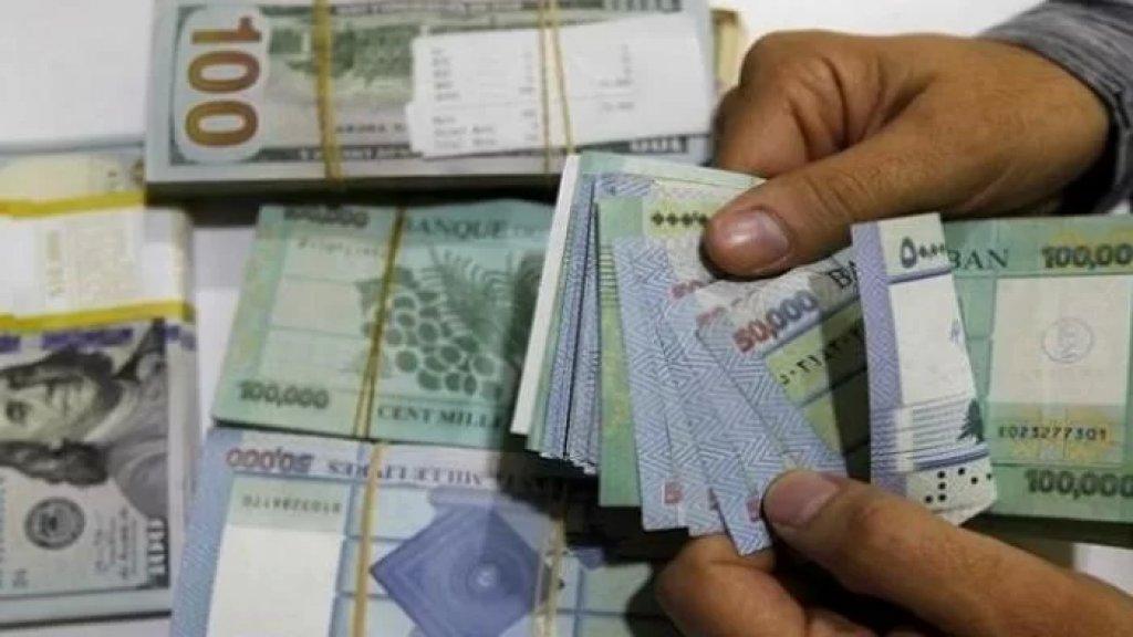 بالأرقام... الليرة اللبنانية أكثر عملة مقومة بأقل من قيمتها في العالم: بنسبة 70.2%!