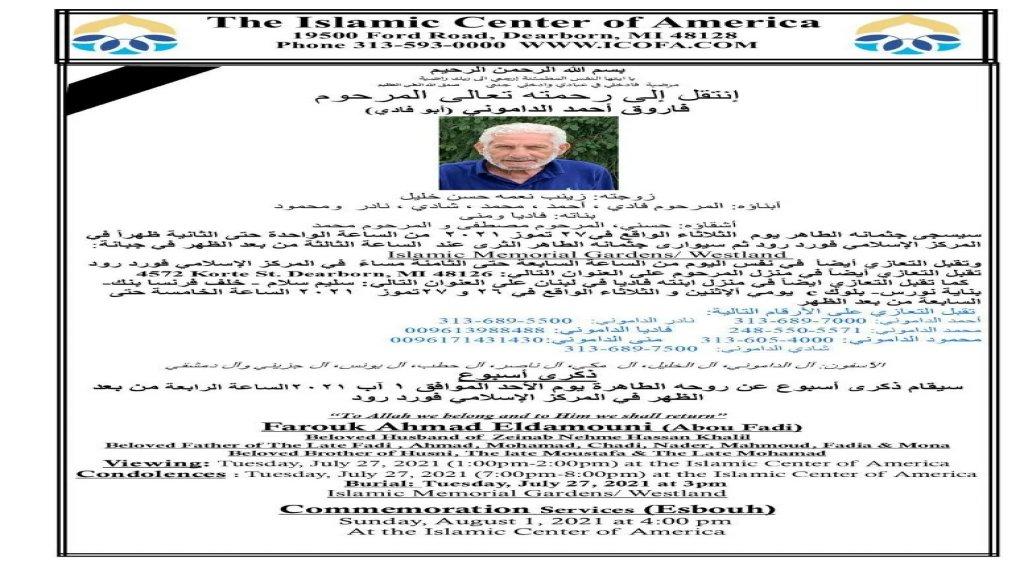 فاروق احمد الداموني (ابو فادي) في ذمة الله