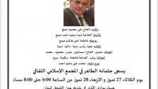 السيد زكريا علي محمود صبح (ابا يحيا) في ذمة الله