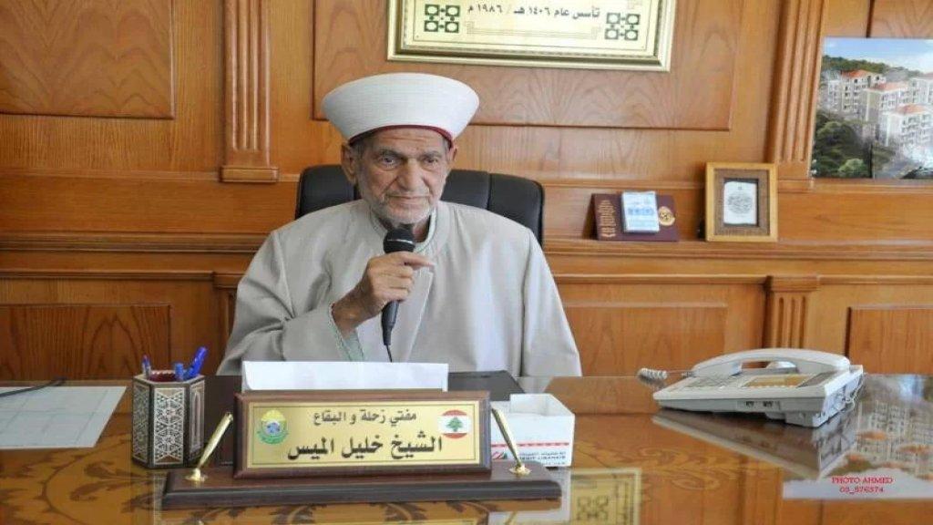 وفاة مفتي زحلة والبقاع الشيخ خليل الميس بعد صراع مع المرض