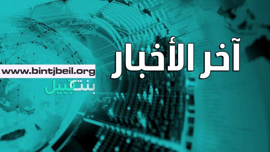 """طائرات اسرائيلية معادية تستهدف منطقة حرجية بصواريخ جو أرض في منطقة """"الدمشقية"""" في خراج بلدة العيشية"""