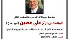 مجلس عزاء عن روح المهندس علي غصين (ابو حسن)