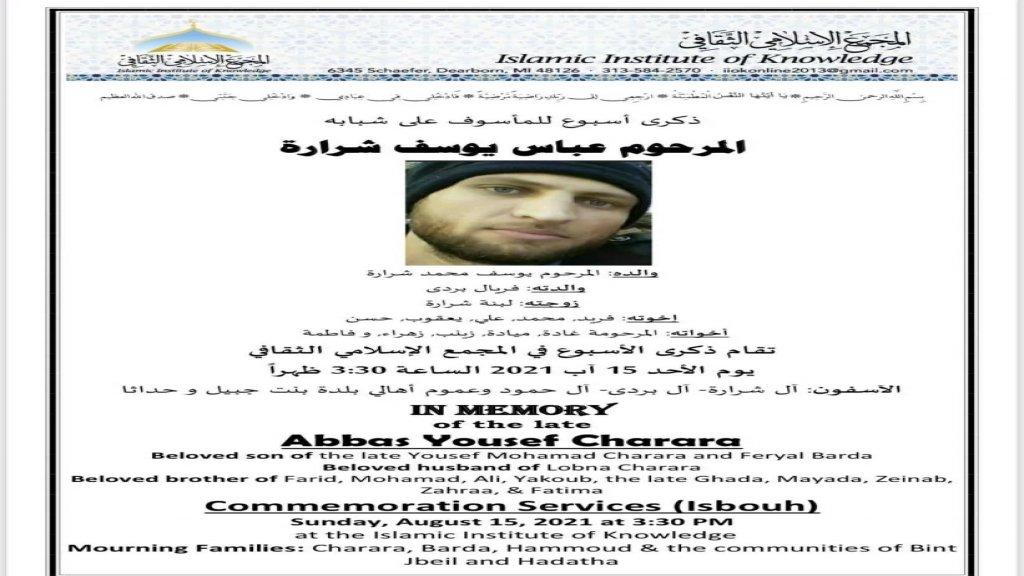 ذكرى اسبوع المرحوم عباس يوسف شرارة
