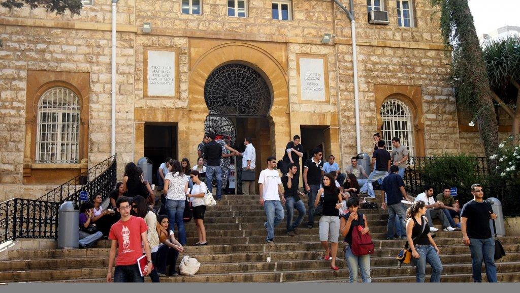 """بالصورة/ """"الجامعة الأميركية في بيروت"""" تعلن اطفاء المكيفات في الحرم نظراً للشح الحاصل في مادة المازوت لديها"""