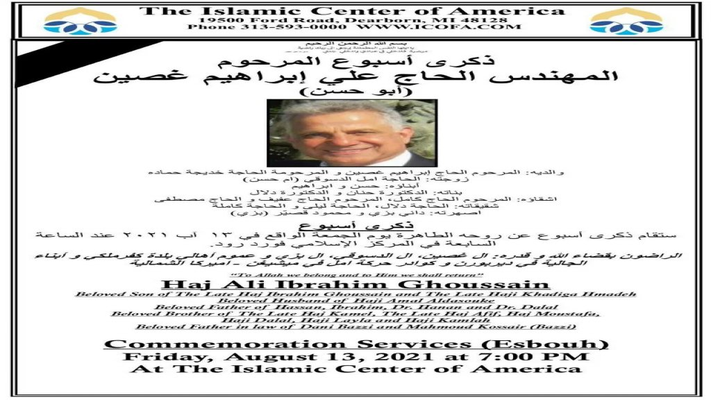ذكرى اسبوع المرحوم المهندس الحاج علي ابراهيم غصين (ابو حسن)