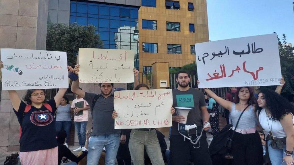 لا مدارس في أيلول وكارثة رفع الأقساط تهدد التعليم في لبنان!