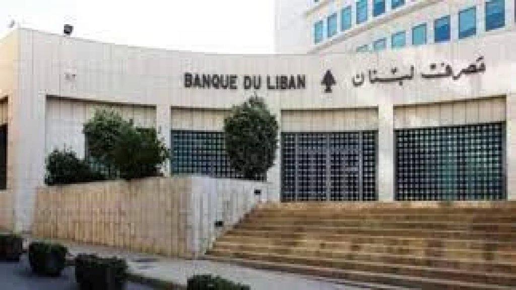 مصرف لبنان: سنؤمن الاعتمادات اللازمة للمحروقات على أساس سعر صرف الليرة في السوق أمام الدولار