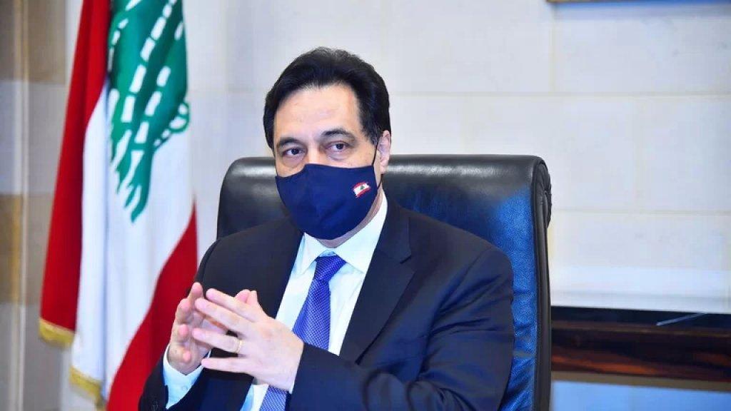 الرئيس دياب بعد قرار رفع الدعم: سرقوا لقمة عيش اللبنانيين وحوّلوا البلد إلى سوق سوداء للتجارة والمضاربة