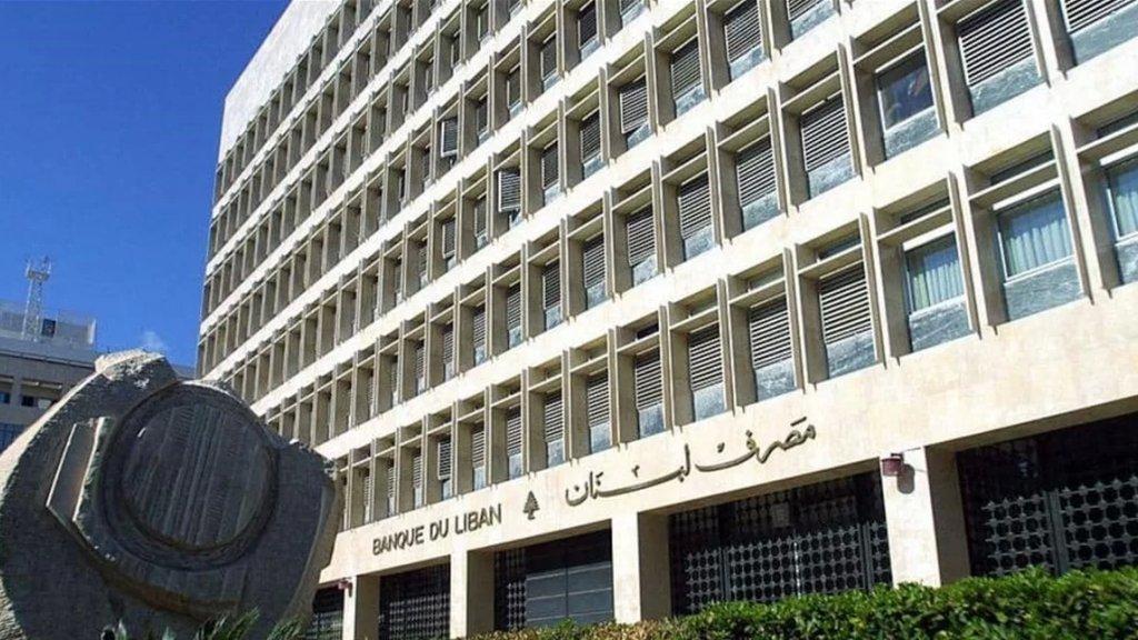بيان جديد لمصرف لبنان: ضرورة الانتقال من دعم السلع التي يستفيد منها التاجر والمحتكر إلى دعم المواطن مباشرة