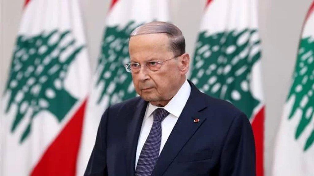 الرئيس عون: قرار حاكم مصرف لبنان رفع الدعم عن المحروقات له تداعيات اجتماعية واقتصادية خطرة