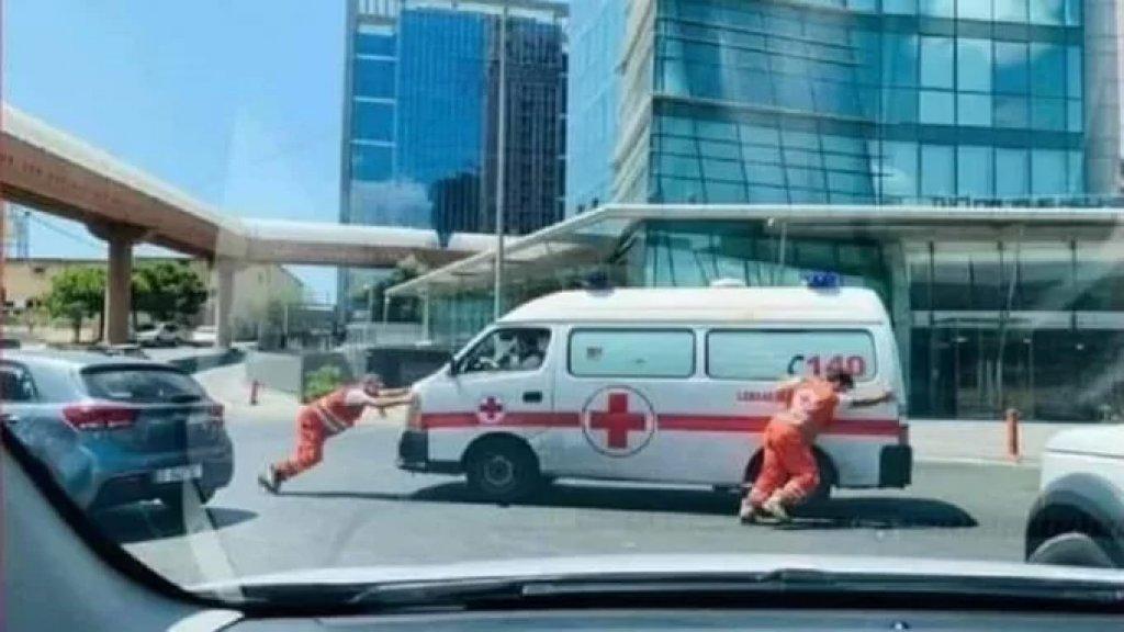 صورة لعناصر الصليب الأحمر تشعل الغضب على مواقع التواصل وكتانة يوضح: واجهوا مشكلة ميكانيكية ولا علاقة لها بالمحروقات