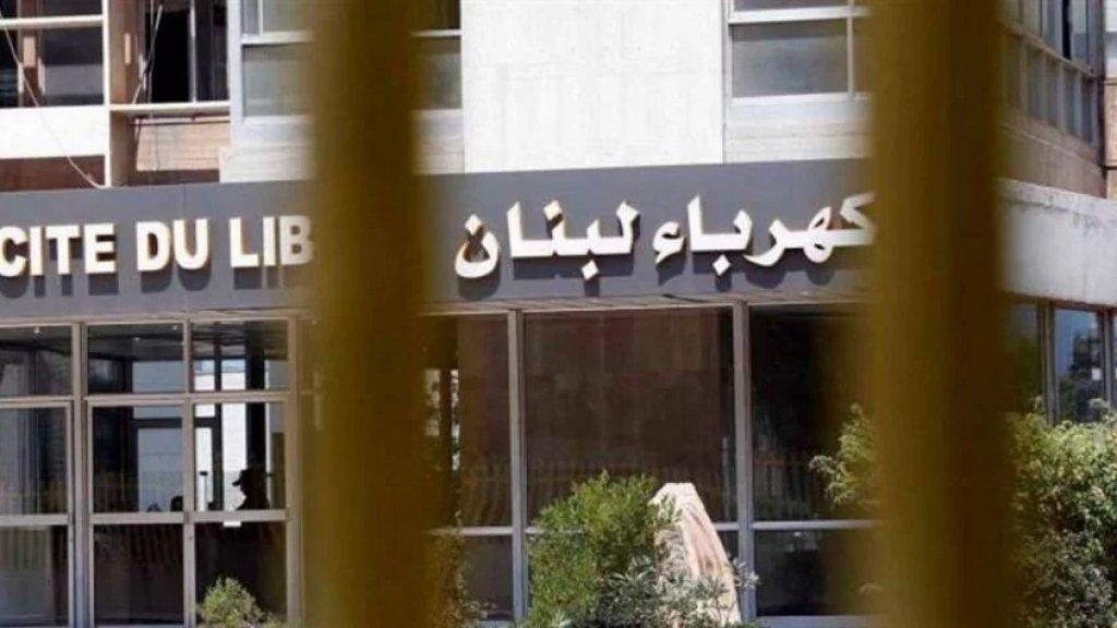 كهرباء لبنان: خروج 8 محطات تحويل رئيسية في الجنوب وبيروت بالكامل عن السيطرة نتيجة ازدياد وتيرة الإعتداءات الحاصلة عليها من قبل بعض المواطنين