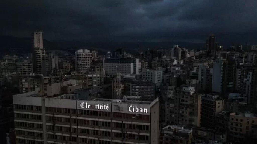 """بالصورة/ """"كهرباء لبنان"""" تشرح تفاصيل سبب الانقطاع الكامل للكهرباء عن كافة الاراضي اللبنانية"""