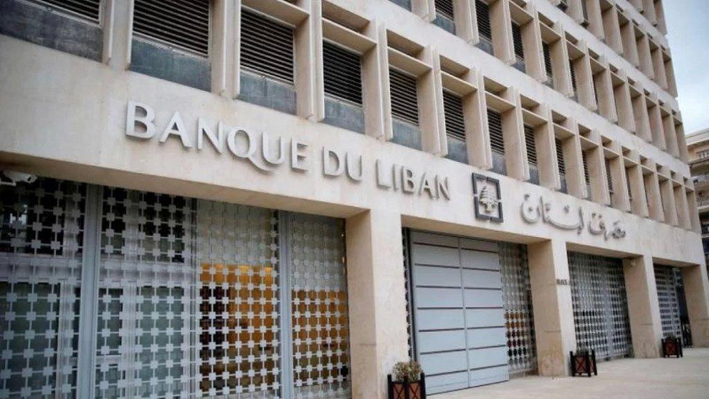 رابطة المودعين دعت إلى فرض عقوبات على مساهمي المصارف اللبنانية ومالكيها ومجالس إداراتها ومسؤولي مصرف لبنان