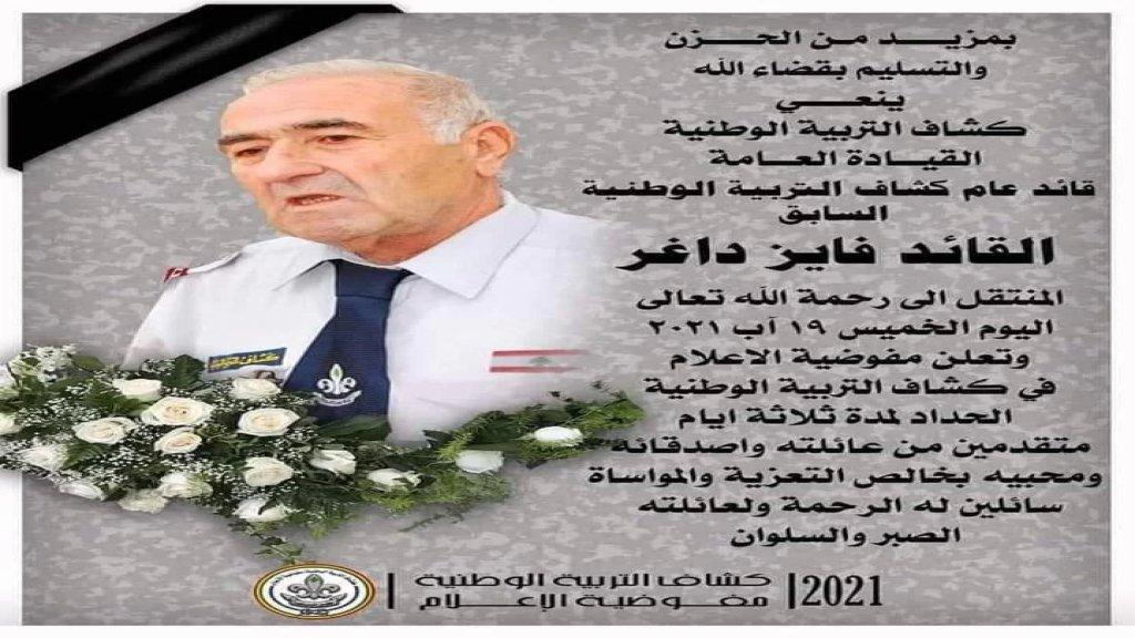 لبنان ينعى القائد العام لكشافة التربية الوطنية السابق وابن مدينة بنت جبيل القائد فايز داغر