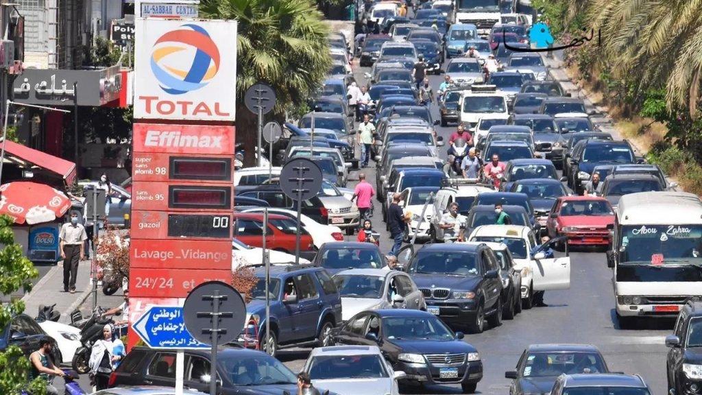 توتال: نفتح أبواب محطاتنا غداً لخدمة اللبنانيين