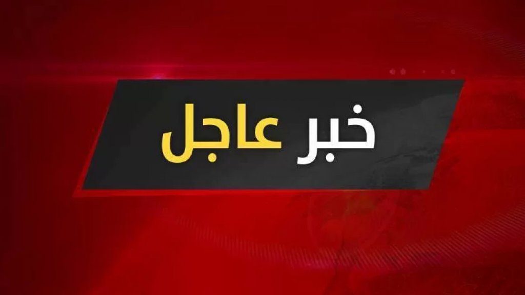الغارات الإسرائيلية تهدد طائرتين مدنيتين.. وتوقف حركة الإقلاع في مطار بيروت