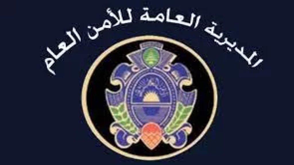 الأمن العام: 500 ألف ليتر من مادتي المازوت والبنزين في خزانات مخالفة في مختلف الأراضي اللبنانية تمت مصادرتها لصالح البلديات