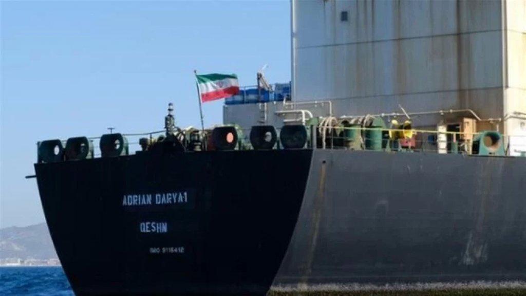 المتحدث باسم الخارجية الايرانية: مستعدون لبيع الوقود للحكومة اللبنانية إن رغبت في ذلك