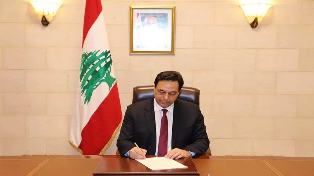 24 ألف ليرة بدلاً من 8 آلاف ليرة... دياب وقع مشروع مرسوم تعديل مقدار النقل للعاملين في القطاع العام