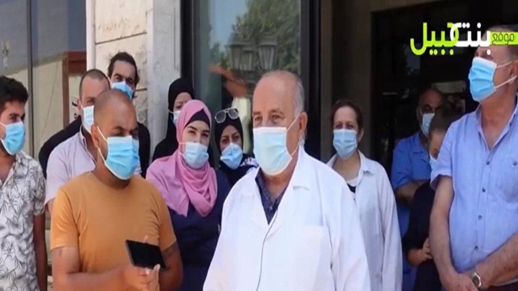 بالفيديو/ مستشفى بنت جبيل الحكومي تطلق الصرخة: نعتذر عن استقبال المرضى لعدم تمكن طاقمنا من الحضور بسبب فقدان البنزين