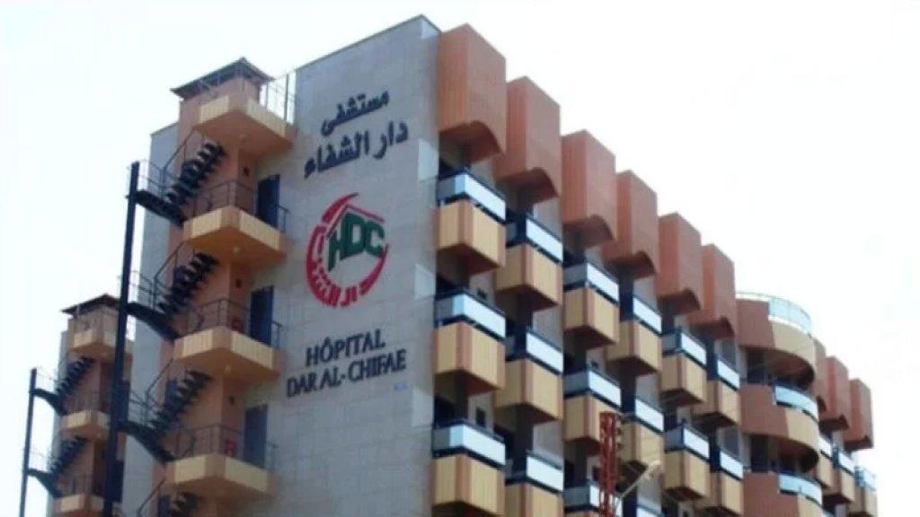 مستشفى دار الشفاء في طرابلس أعلنت إغلاق ابوابها وأقسامها كافة ابتداء من صباح يوم السبت 28آب بعد نفاد مادة المازوت لديها