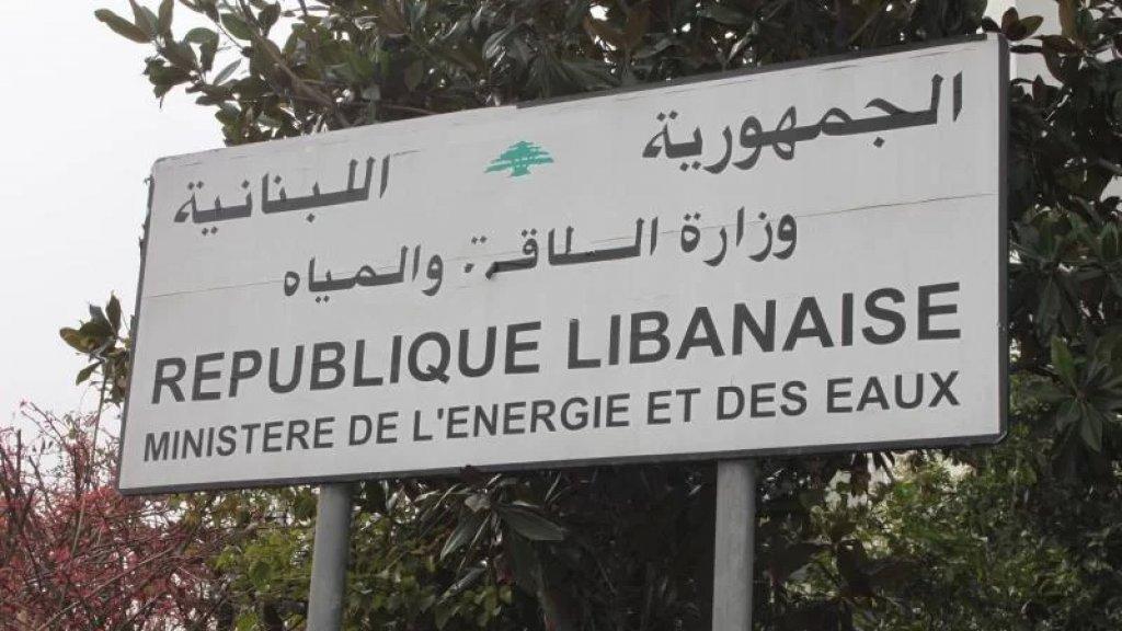 """وزارة الطاقة اللبنانية: """"بترول الإمارات الوطنية"""" تفوز بالمناقصة الأولى لاستبدال ٨٤ ألف طن من الفيول الأسود من العراق"""