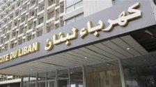 كهرباء لبنان: حصل انقطاع عام للتيار الكهربائي عن كل الأراضي اللبنانية اليوم نتيجة التجاوزات التي تحصل على بعض محطات التحويل الرئيسية