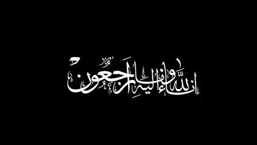 الجالية اللبنانية في ديربورن تنعى ابنها علي محمد فقيه