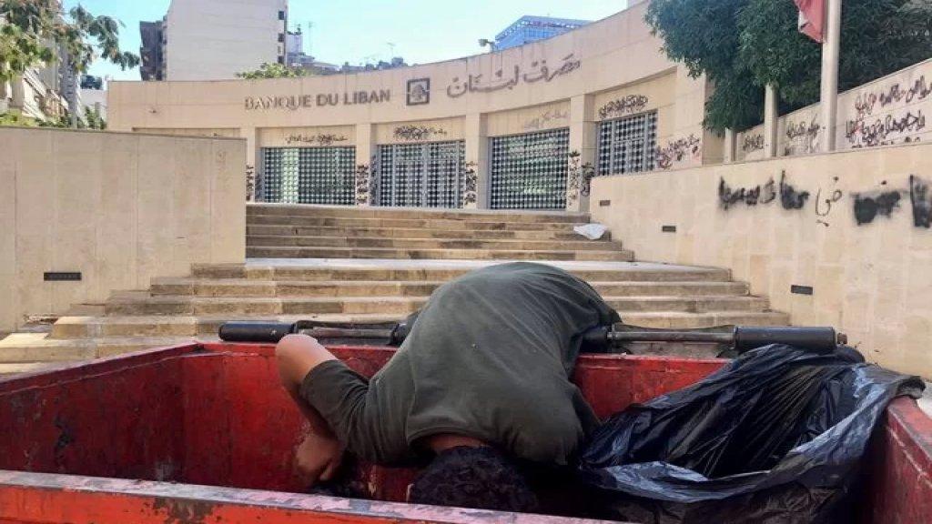 صورة مؤلمة من أمام مصرف لبنان في الحمرا