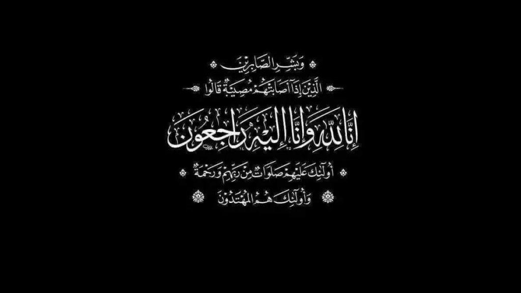 ذكرى اسبوع الحاجة زهوة عبد الحميد بيضون
