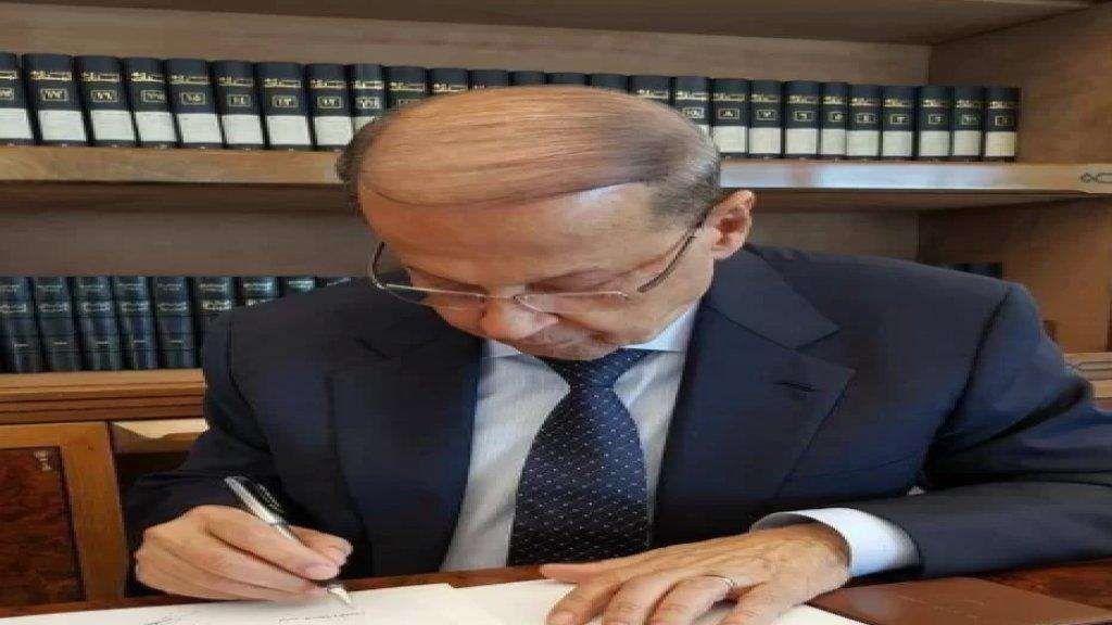 الرئيس عون يوقع مرسوم رفع بدل النقل اليومي الى 24 ألف ليرة لبنانية بدلا من 8000