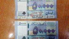 أوراق نقدية مزوّرة من فئة الـ 50 ألف تنتشر في السوق اللبناني